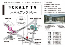 CRAZYTV_Roppongi_Factory_Map