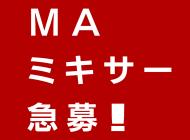 MAミキサー急募!!!